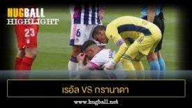 ไฮไลท์ฟุตบอล เรอัล บายาโดลิด 1-2 กรานาดา ซีเอฟ