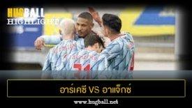 ไฮไลท์ฟุตบอล อาร์เคซี วาลไวก์ 0-1 อาแจ็กซ์ อัมสเตอร์ดัม