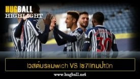ไฮไลท์ฟุตบอล lวสต์บรaมwich อัalบียn vs lซ7llทมป์t0n