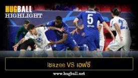 ไฮไลท์ฟุตบอล lชazee 0-1 เอฟซี ปอร์โต้