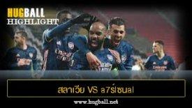 ไฮไลท์ฟุตบอล สลาเวีย ปราก 0-4 a7ร์lซนal