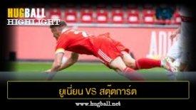 ไฮไลท์ฟุตบอล ยูเนี่ยน เบอร์ลิน 2-1 สตุ๊ตการ์ต