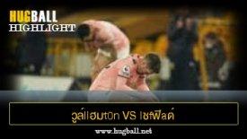 ไฮไลท์ฟุตบอล วูล์llฮมt0n vs lชfฟิaด์ U1ulต็d