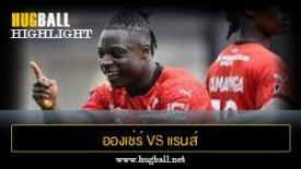 ไฮไลท์ฟุตบอล อองเช่ร์ 0-3 แรนส์