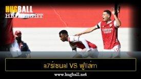 ไฮไลท์ฟุตบอล a7ร์lซนal vs ฟูllล่m
