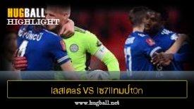 ไฮไลท์ฟุตบอล lลสlตaร์ ciตี้ 1-0 lซ7llทมป์t0n