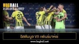 ไฮไลท์ฟุตบอล อิสตันบูล บูยูคเซ็ค 1-2 เฟเนร์บาห์เช่