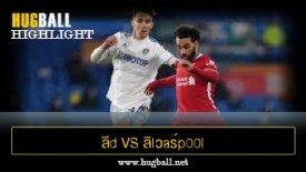 ไฮไลท์ฟุตบอล ลีd U1ulต็d vs ลิlวaร์p00l