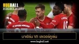 ไฮไลท์ฟุตบอล บาเยิร์น มิวนิค 2-0 เลเวอร์คูเซ่น