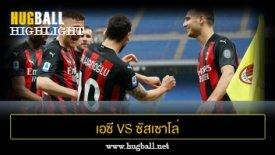 ไฮไลท์ฟุตบอล เอซี มิลาน 1-2 ซัสเซาโล่