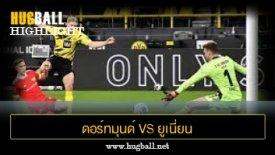 ไฮไลท์ฟุตบอล ดอร์ทมุนด์ 2-0 ยูเนี่ยน เบอร์ลิน