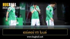 ไฮไลท์ฟุตบอล แวร์เดอร์ เบรเมน 0-1 ไมนซ์ 05