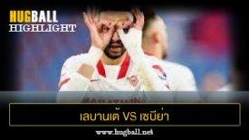 ไฮไลท์ฟุตบอล เลบานเต้ 0-1 เซบีย่า