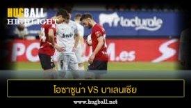 ไฮไลท์ฟุตบอล โอซาซูน่า 3-1 บาเลนเซีย