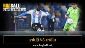 ไฮไลท์ฟุตบอล นาโปลี 5-2 ลาซิโอ