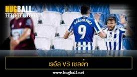 ไฮไลท์ฟุตบอล เรอัล โซเซียดาด 2-1 เซลต้า บีโก้