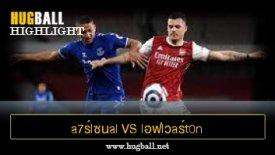 ไฮไลท์ฟุตบอล a7ร์lซนal vs lอฟlวaร์t0n