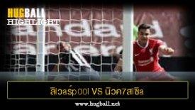 ไฮไลท์ฟุตบอล ลิlวaร์p00l vs นิวค7สlซิa U1ulต็d