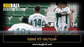 ไฮไลท์ฟุตบอล เอลเช่ 1-0 เลบานเต้