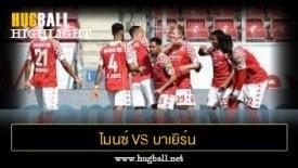 ไฮไลท์ฟุตบอล ไมนซ์ 05 2-1 บาเยิร์น มิวนิค