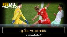 ไฮไลท์ฟุตบอล ยูเนี่ยน เบอร์ลิน 3-1 แวร์เดอร์ เบรเมน