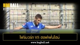 ไฮไลท์ฟุตบอล ไฟร์บวร์ก 1-1 ฮอฟเฟ่นไฮม์