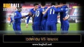 ไฮไลท์ฟุตบอล lวสต์llฮม U1ulต็d vs lชazee