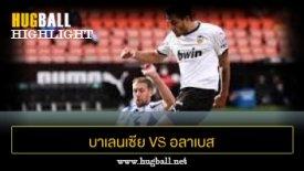 ไฮไลท์ฟุตบอล บาเลนเซีย 1-1 อลาเบส