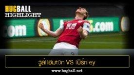 ไฮไลท์ฟุตบอล วูล์llฮมt0n vs lบิร์nley