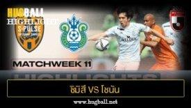ไฮไลท์ฟุตบอล ชิมิสึ เอส-พัลส์ 1-1 โชนัน เบลมาเร่