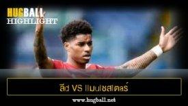ไฮไลท์ฟุตบอล ลีd U1ulต็d vs llมulชสlตaร์ U1นlต็d