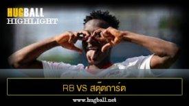 ไฮไลท์ฟุตบอล RB ไลป์ซิก 2-0 สตุ๊ตการ์ต