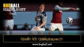 ไฮไลท์ฟุตบอล llอsตัn วิaa7 vs lวสต์บรaมwich อัalบียn