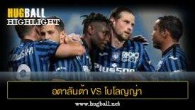 ไฮไลท์ฟุตบอล อตาลันต้า 5-0 โบโลญญ่า
