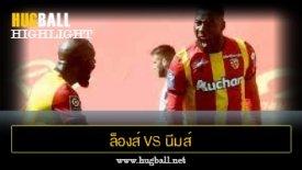 ไฮไลท์ฟุตบอล ล็องส์ 2-1 นีมส์