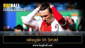 ไฮไลท์ฟุตบอล เฟเยนูร์ด ร็อตเธอร์ดัม 0-0 วิเทสส์