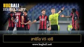 ไฮไลท์ฟุตบอล ลาซิโอ 3-0 เอซี มิลาน