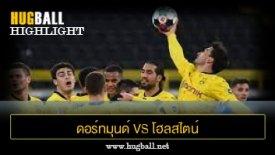ไฮไลท์ฟุตบอล ดอร์ทมุนด์ 5-0 โฮลสไตน์ คีล