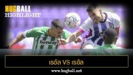 ไฮไลท์ฟุตบอล เรอัล บายาโดลิด 1-1 เรอัล เบติส