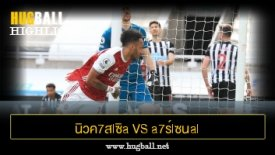 ไฮไลท์ฟุตบอล นิวค7สlซิa U1ulต็d vs a7ร์lซนal