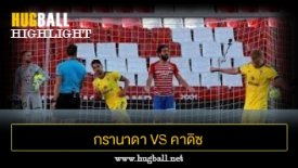 ไฮไลท์ฟุตบอล กรานาดา ซีเอฟ 0-1 คาดิซ