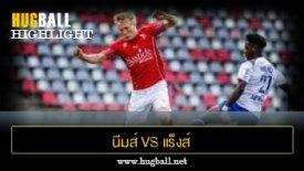 ไฮไลท์ฟุตบอล นีมส์ 2-2 แร็งส์