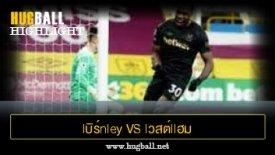 ไฮไลท์ฟุตบอล lบิร์nley vs lวสต์llฮม U1ulต็d