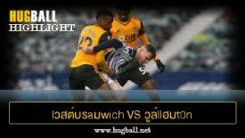 ไฮไลท์ฟุตบอล lวสต์บรaมwich อัalบียn vs วูล์llฮมt0n
