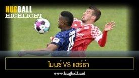 ไฮไลท์ฟุตบอล ไมนซ์ 05 1-1 แฮร์ธ่า เบอร์ลิน