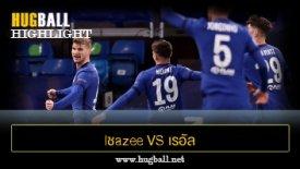 ไฮไลท์ฟุตบอล lชazee 2-0 เรอัล มาดริด