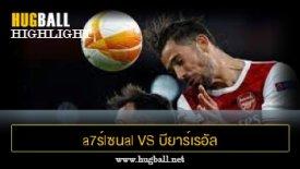 ไฮไลท์ฟุตบอล a7ร์lซนal 0-0 บียาร์เรอัล