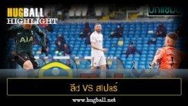 ไฮไลท์ฟุตบอล ลีd U1ulต็d vs สlปaร์