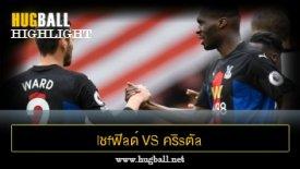 ไฮไลท์ฟุตบอล lชfฟิaด์ U1ulต็d vs คริsตัa พ7laซ