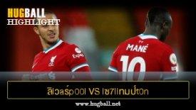 ไฮไลท์ฟุตบอล ลิlวaร์p00l vs lซ7llทมป์t0n